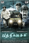 Vathikuchi - Tamil Movie Poster